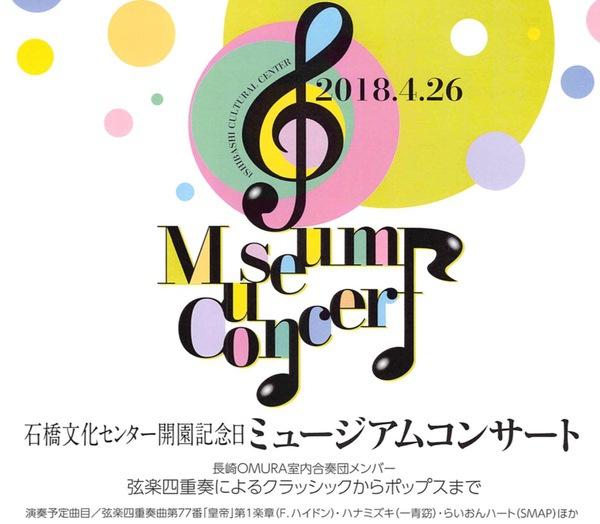 石橋文化センター開園記念日 ミュージアムコンサート 入場無料