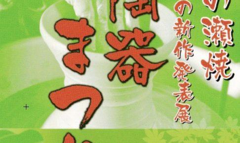 うきは「一の瀬焼」陶器まつり 約2万点の新作を販売!全品定価の2割引