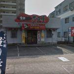 焼肉大正屋 5月20日を持って閉店 久留米市役所前【中央町】