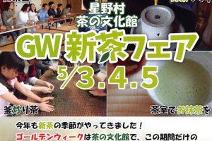 星野村 茶の文化村 GW新茶フェア この期間だけのお茶体験ができる!