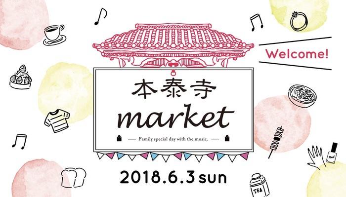 久留米市「本泰寺market vol.2」ファミリーコンサートや様々なお店が出店!