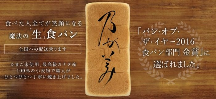 久留米楽衆国まつりに、乃が美の「生」食パンが1日200本限定販売