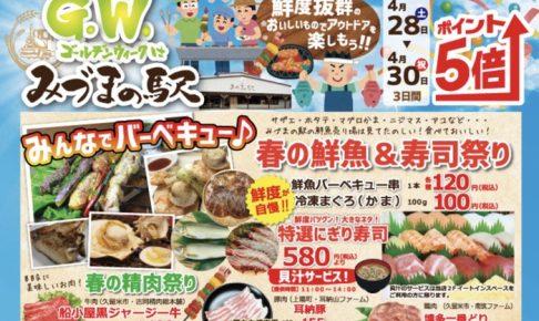 久留米市 みづまの駅 ゴールデンウィークイベント「第1弾」春の鮮魚&寿司祭り