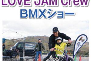 ゆめタウン久留米「LOVE JAM Crew BMXショー」話題のBMXを間近で見れる!