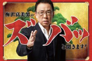 梅沢富美男のズバッと聞きます!久留米市出身 女優・吉田羊がテレビ初告白!