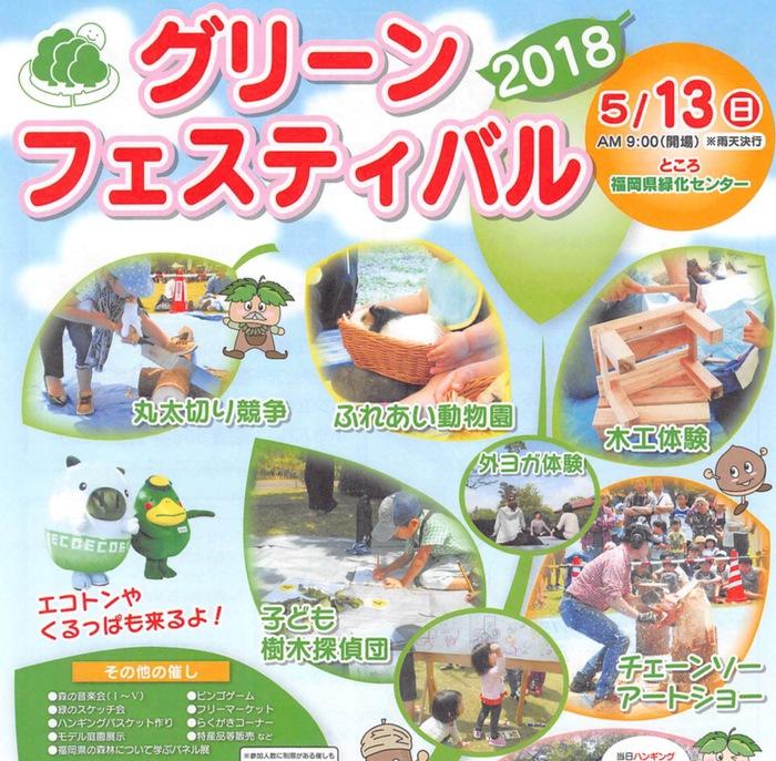 グリーンフェスティバル2018