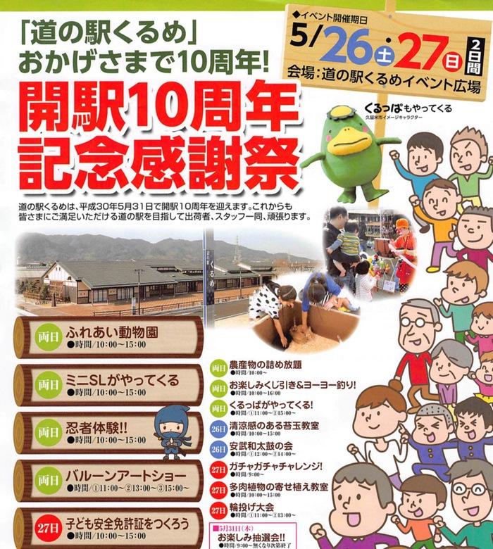 道の駅くるめ 開駅10周年