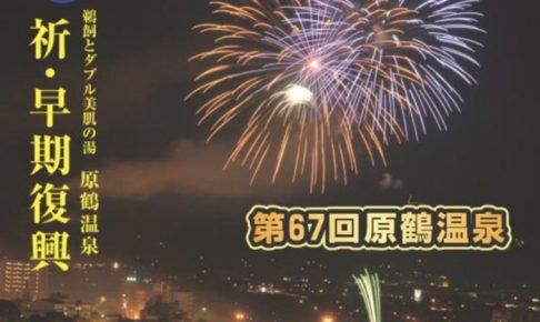原鶴温泉花火大会 県内最初の花火大会(約3,300発)【朝倉市】