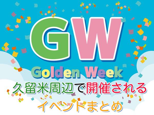 ゴールデンウィークに行きたい!久留米周辺で開催されるイベントまとめ【GW前半編】