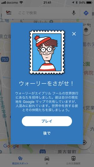 スマートフォンでもGoogleマップにウォーリー出現