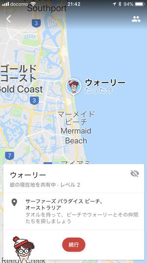 Googleマップにウォーリー出現しゲームで遊べる