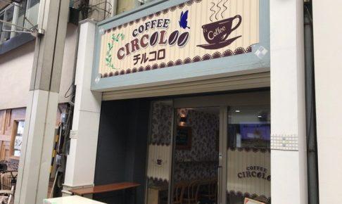 カフェ「チルコロ」久留米市東町の一番街商店街にオープン