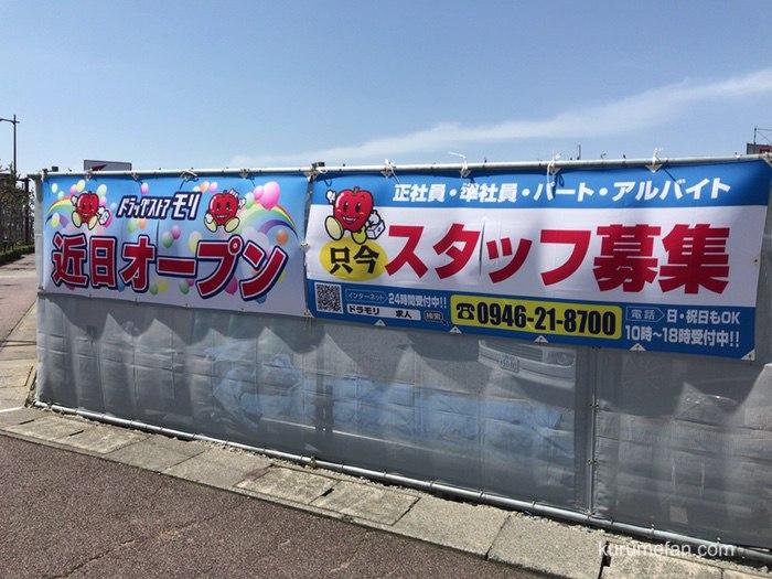 ドラッグストアモリ上津店 近日オープン【久留米市本山】