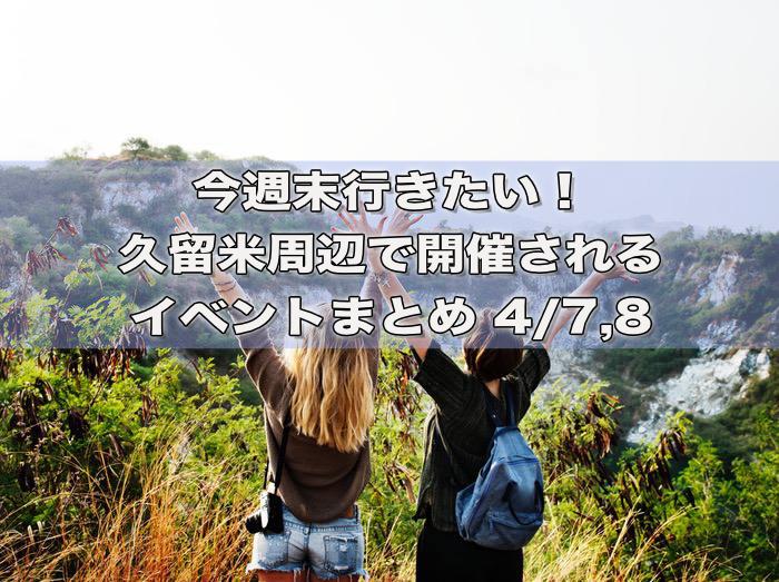 今週末行きたい!久留米周辺で開催されるイベントまとめ 4/7,8
