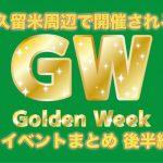ゴールデンウィークに行きたい!久留米周辺で開催されるイベントまとめ【GW後半編】