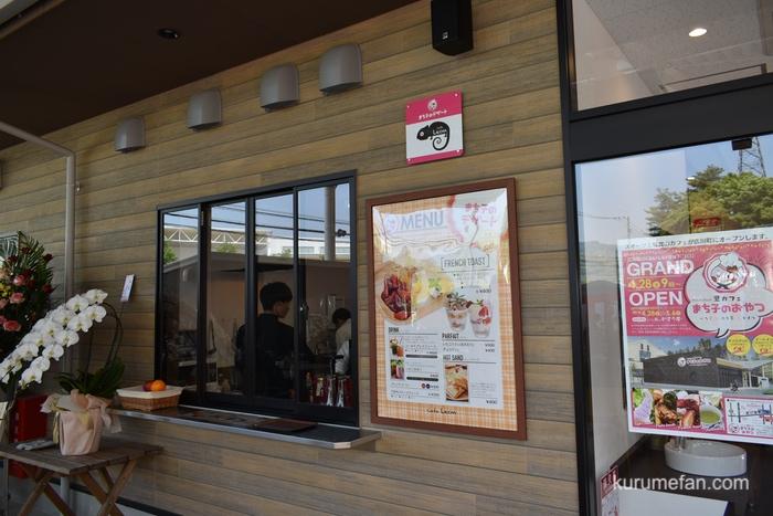 HIROKAWA里カフェまち子のおやつテイクアウト