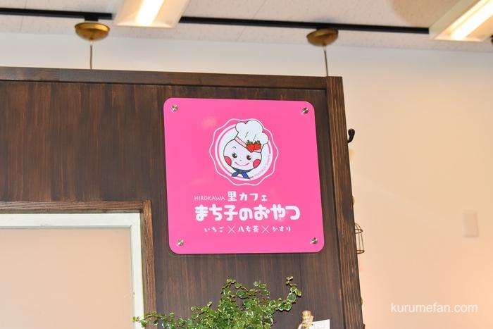 HIROKAWA里カフェまち子のおやつ