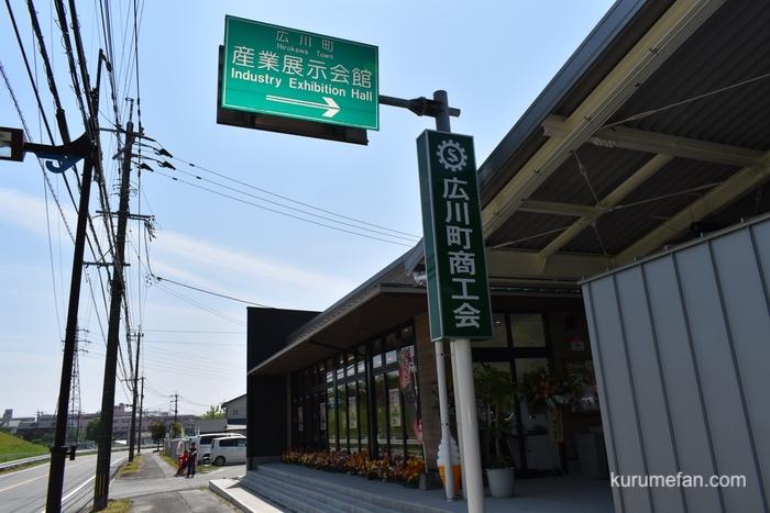 HIROKAWA里カフェまち子のおやつへ訪れた