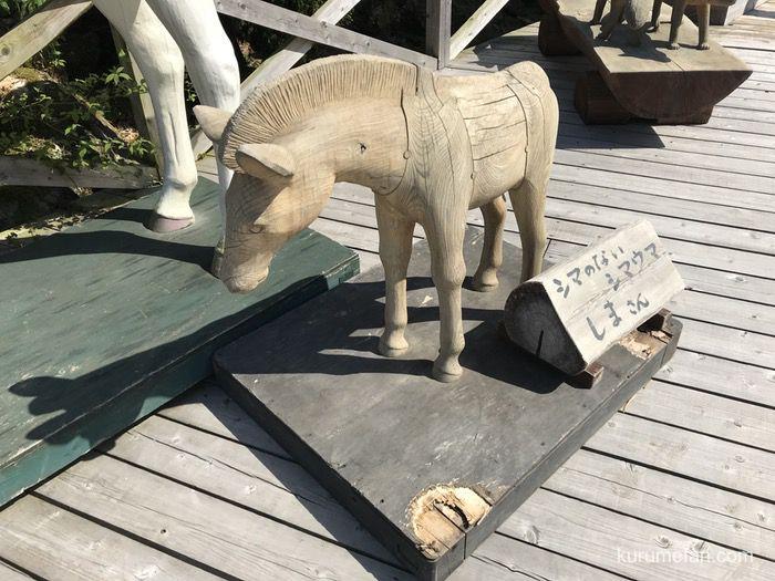星の花公園 木彫りの動物園 シマウマ