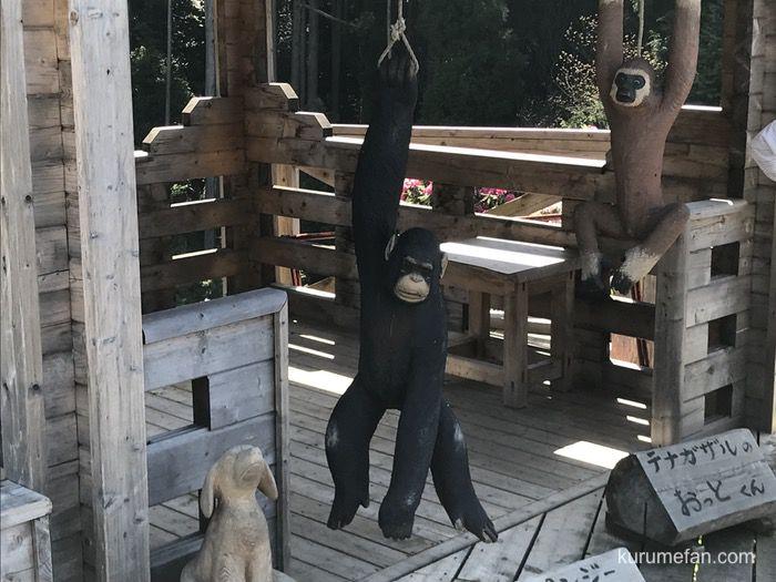 星の花公園 木彫りの動物園 テナガザル