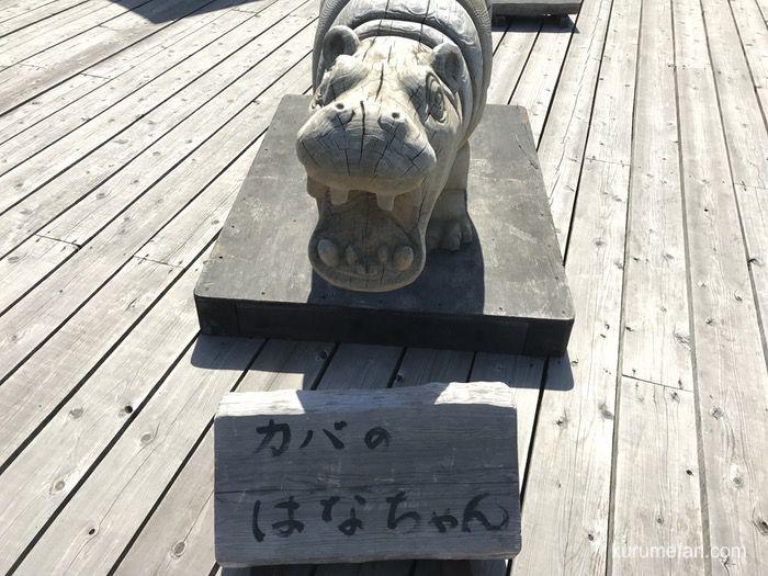 星の花公園 木彫りの動物園 カバ