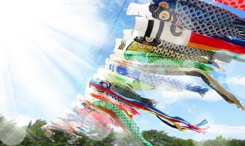 みやま市 鯉恋来(こいこいこい)たくさんの鯉のぼりが泳ぐ!