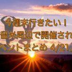 今週末行きたい!久留米周辺で開催されるイベントまとめ27選 4/21,22