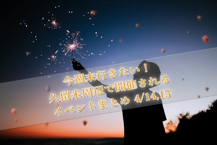 今週末行きたい!久留米周辺で開催されるイベントまとめ 4/14,15