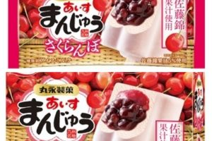 久留米 丸永製菓 新商品「あいすまんじゅう さくらんぼ」5月21日発売