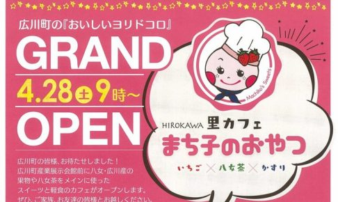広川町「里カフェ まち子のおやつ」4月28日オープン!特産品を使用したカフェ