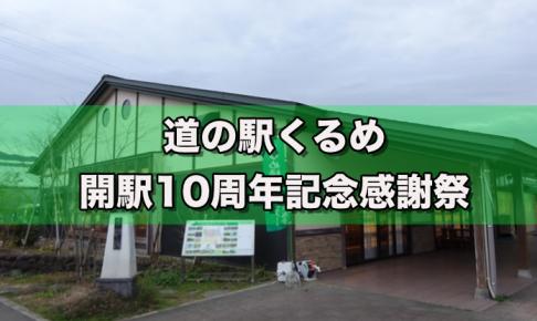 道の駅くるめ 開駅10周年記念感謝祭 ふれあい動物園やミニSLなど開催