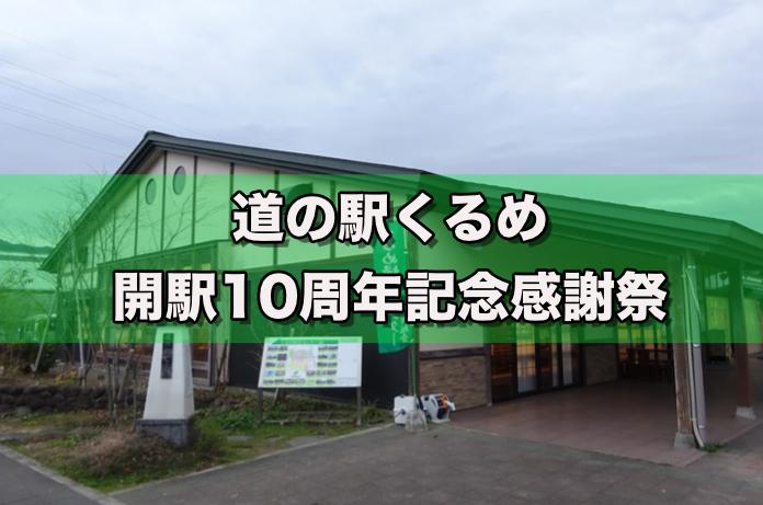 道の駅くるめ 開駅10周年記念感...
