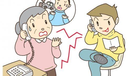 八女市でニセ電話詐欺事件 有料動画の未納とだまし取られる【注意】