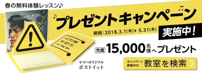 春の無料体験レッスン!プレゼントキャンペーン!