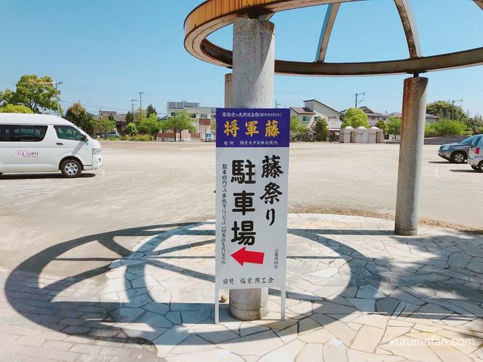 大中臣神社裏側の福童公園 臨時駐車場