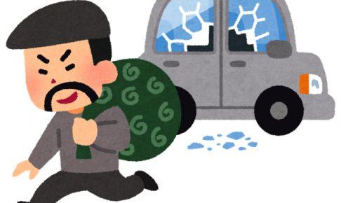 久留米市で車上ねらいの連続発生 貴重品を盗まれる被害が多発【注意】