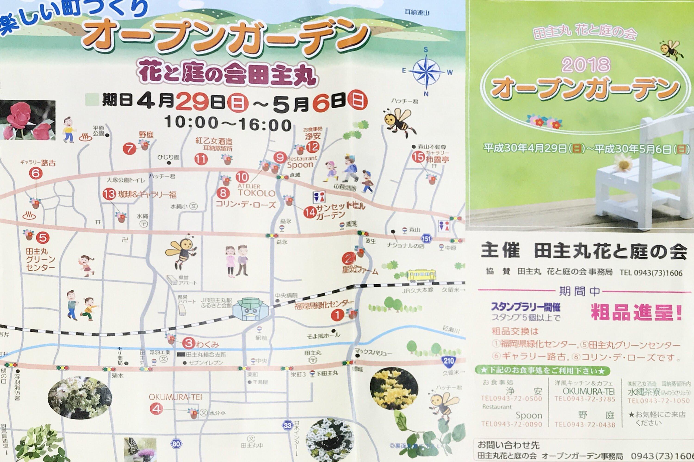 田主丸オープンガーデン散策マップ