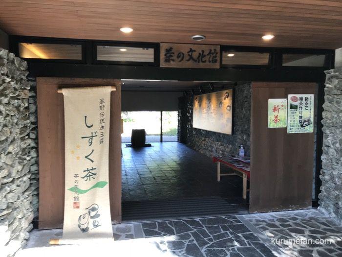 茶の文化村 入り口付近