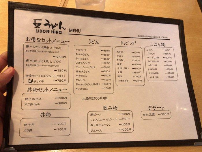 UDON HIRO メニュー表