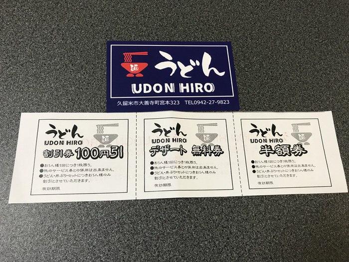 UDON HIRO割引券