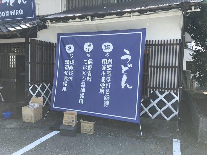 UDON HIRO(うどん ひろ)のうどん