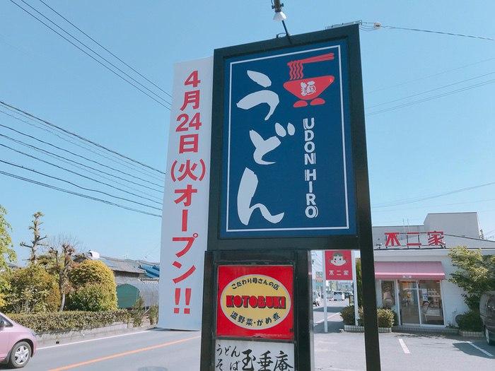 UDON HIRO(うどん ひろ)店舗前看板