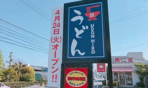 UDON HIRO(うどん ひろ)4月24日オープン!新しいタイプのうどん店