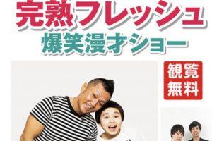 話題の親子コンビ「完熟フレッシュ 爆笑漫才ショー」ゆめタウン久留米に登場!
