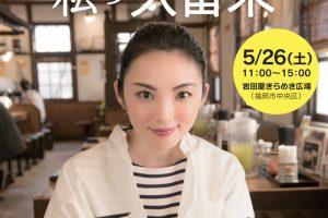 田中麗奈さんのトーク&サイン会開催!福岡市天神で久留米の魅力を発信