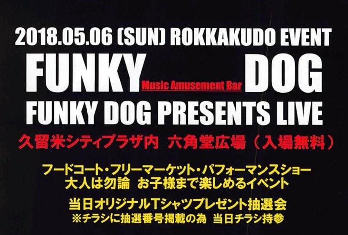 FUNKY DOG PRESENTS LIVE 久留米六角堂広場にて開催【入場無料】