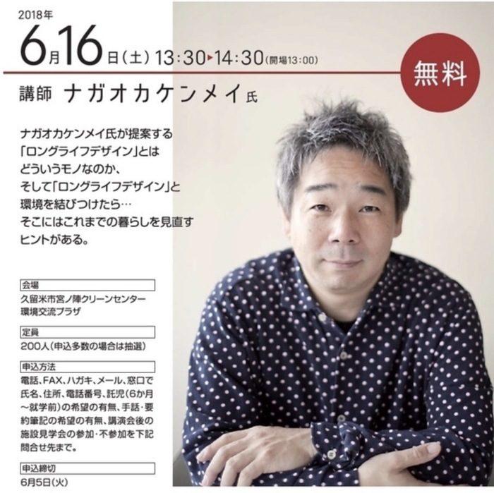 ナガオカケンメイ氏講演会「環境×ロングライフデザイン」