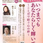 第19回九州ブロック介護老人保健施設大会 福岡 市民公開講座