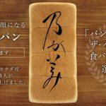 乃が美の「生」食パン 久留米岩田屋で期間限定、1日本数限定販売