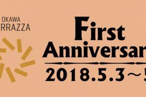 大川テラッツァ 1周年記念イベント マルシェやえつと日本酒のほろよいフェス開催